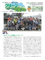 第96号 - さいたま緑のトラスト協会