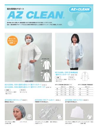 AZ CLEAN® 3401 エプロン旧:NAP-3 AZ CLEAN® 1701