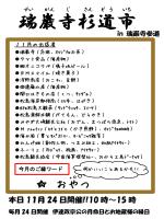 瑞巌寺杉道市 - 松島観光協会