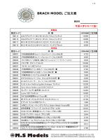 1.ブラチモデル注文書(PDF)