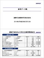 2014年3月期 決算説明会資料(参考データ集)