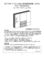 型式:AS-1000GNS3-1WC