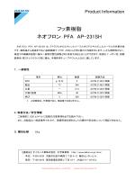 フッ素樹脂 ネオフロン PFA AP-231SH