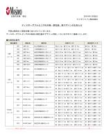 新デザインのお知らせ - マシモジャパン株式会社