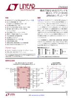 LTM4644 - 構成可能な4A出力アレイを備えたクワッドDC/DC μModule