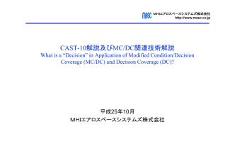 CAST-10解説及びMC/DC関連技術解説