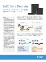 製品カタログ - EMC.com