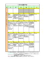 活動日程表