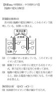 【FdData中間期末:中学理科3年】 [塩酸の電気分解②] [問題](前期期末
