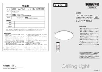 8380094 LEDシーリングライト8畳 CL-45W-N3800/AI 140703