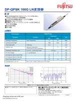DP-QPSK 100G LN変調器