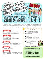 平成26年度講座チラシ(1477KB)(PDF文書)
