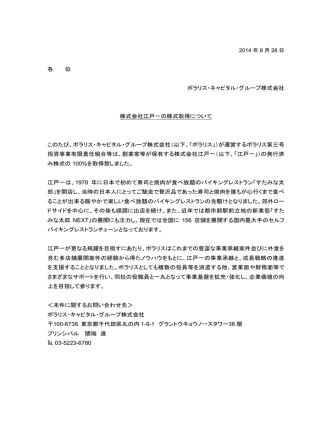 2014 年 8 月 28 日 各 位 ポラリス・キャピタル・グループ株式会社 株式