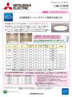 LED居室用シーリングライト発売のお知らせ