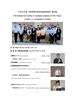 FD Seminar for Facility of Academic Institute of UEC Tokyo