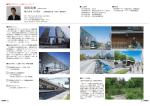 須田武憲 - 都市環境デザイン会議
