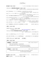 プログラム一覧(PDF) - 同志社大学 先端複合材料研究センター