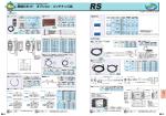 単軸ロボット オプション/メンテナンス品