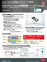 「HD-PLC」inside規格準拠 ベースバンドLSI