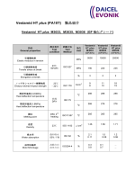 Vestamid HT plus (PA10T) 製品紹介