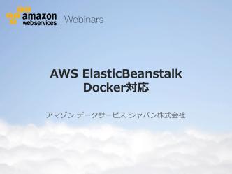 AWS ElasticBeanstalk Docker対応