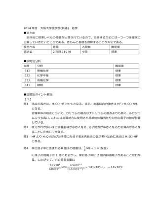 2014年度 大阪大学医学部 化学 過去問解説