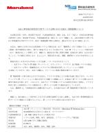 丸紅と野村総合研究所の IT サービス分野における資本・業務提携について