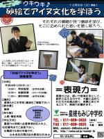 スライド 1 - 星槎国際高等学校