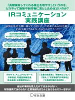 IRコミュニケーション 実践講座