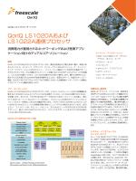QorIQ LS1020Aおよび LS1022A通信プロセッサ