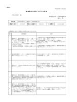 pdf形式 160KB