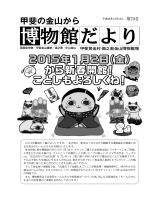 2015年1月2日(金) から新春開館! ことしもよろしくね!
