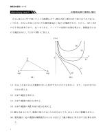 電磁気学基本演習 (難度:45~55)