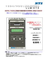ISDN/HDSL線路損失測定器 LLM-373