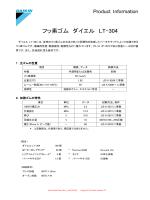 フッ素ゴム ダイエル LT-304