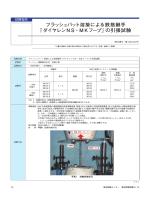 フラッシュバット溶接による鉄筋継手 「ダイヤレンNS・MKフープ」の引張