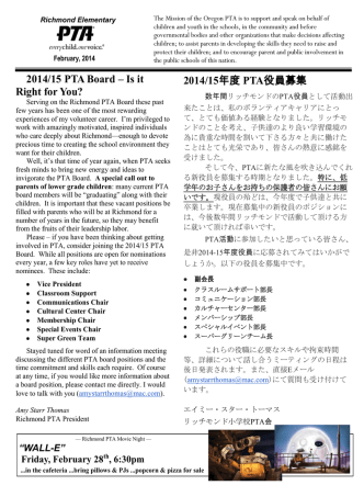 2014/15 PTA Board – Is it Right for You? 2014/15年度 PTA役員募集