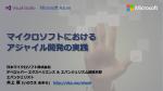 マイクロソフトにおける アジャイル開発の実践