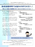 チラシ兼参加申込書 - 愛媛ボランティアネット