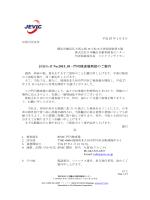 お知らせ No.2015_01 - 門司検査場新設のご案内