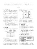 食料供給機能に着目した北海道の道路ネットワークの評価に関する研究