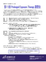 武蔵野大学 社会連携センター主催 Prolonged Exposure(PE)は数多く