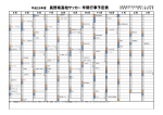 平成26年度 長野県高校サッカー 年間行事予定表