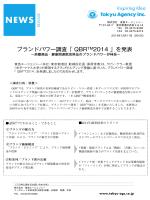 ブランドパワー調査「 QBR(TM)2014 」を発表