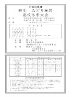 平成26年度桐生・みどり地区 高校冬季テニス大会のドローを掲載しました。