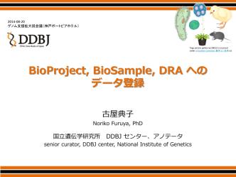 BioProject, BioSample, DRAへのデータ登録