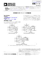 回路集(PDF版) - Analog Devices