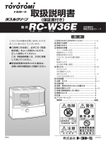 RC-W36E 取扱説明書