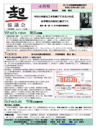 2014年4月~2014年11月発行ニュースレター