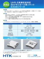 UHS-Ⅱ高速伝送対応 SDメモリカード用ソケット AXA5シリーズ 新商品